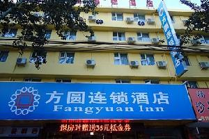 驻马店窝适·优品酒店(原方圆连锁酒店)