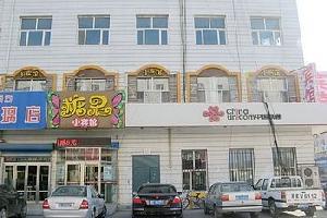 糖果小賓館(大慶讓區新潮店)