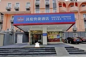 汉庭酒店(枣庄文化中路店)