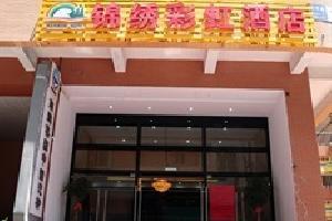 厦门锦绣彩虹酒店