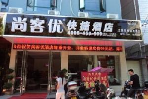 尚客优快捷酒店(抚州体育路店)