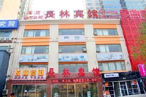 北京长林宾馆