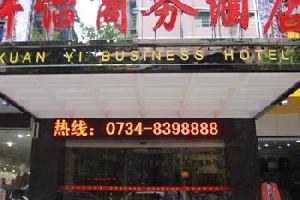 衡阳轩怡商务酒店