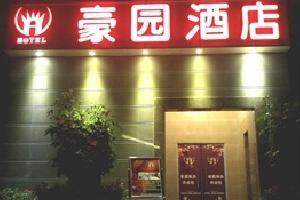 深圳豪园酒店