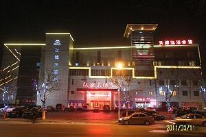 天津沃德大酒店