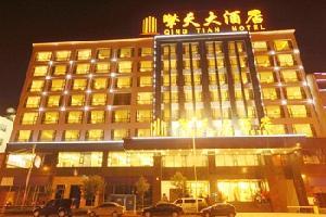 昭通擎天大酒店