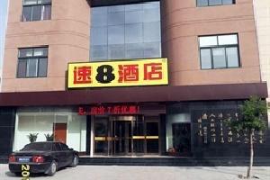 速8酒店(中卫火车站广场店)