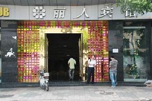 宁波江东丽人宾馆