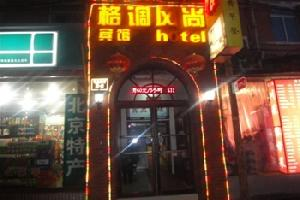 北京格调风尚宾馆