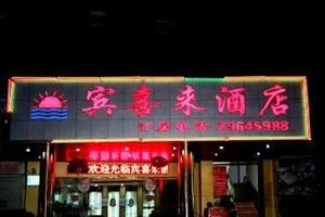 深圳宾喜来酒店
