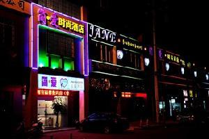 赣州简爱时尚酒店
