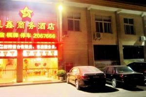 孝感星鑫商务酒店