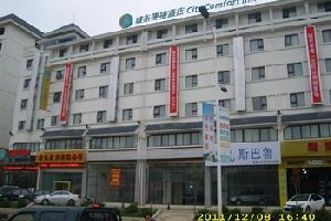 城市便捷酒店(百色拉域店)
