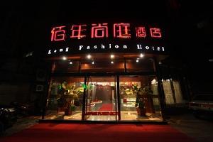 衢州柯城佰年尚庭酒店(嘟嘟店)