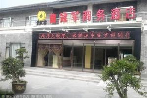 西安董冠军酒店