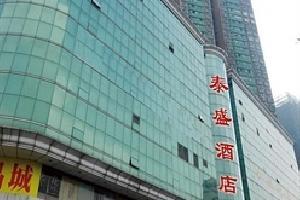 广州泰盛酒店