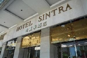 澳门新丽华酒店(HotelSintra)