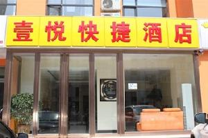 唐山壹悦快捷酒店