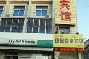 易佰连锁旅店(廊坊高铁站店)