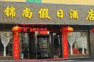 运城锦尚假日酒店