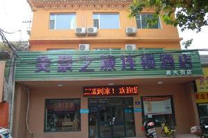 美景之旅连锁酒店(晋城南大街店)