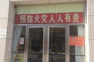 如家快捷酒店(朔州市区政府店)