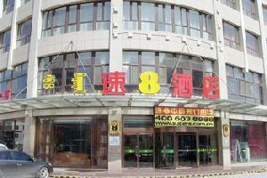 速8酒店(鄂尔多斯东街店)