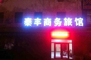 沈阳泰丰商务旅馆