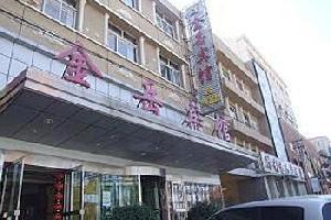 葫芦岛金岳宾馆
