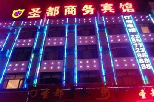 前郭圣都商务宾馆