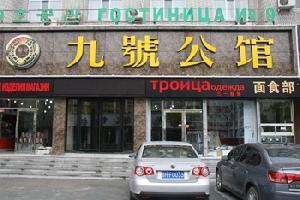 珲春粮食九号公馆