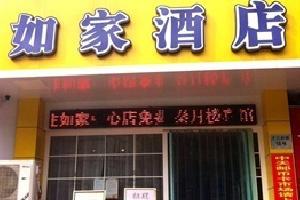如家酒店(南京夫子庙地铁站店)