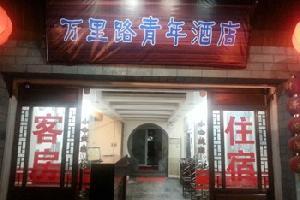 万里路青年酒店连锁(南京夫子庙贡院西街店)