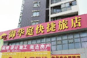 南京御华庭快捷旅店(中华门店)