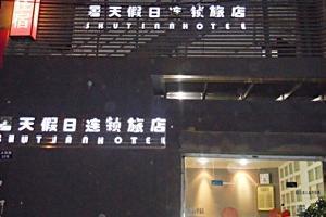 南京暑天假日连锁酒店