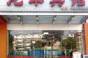 苏州龙辛宾馆