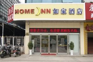 如家酒店(常州火车站南广场站前中心店)