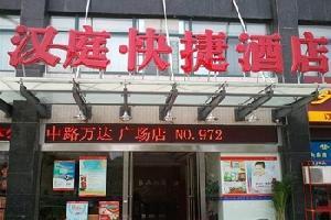 汉庭酒店(常州新北万达店)