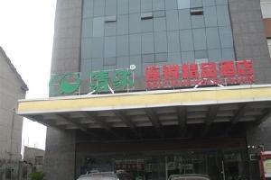 清沐精品酒店(常州小河镇孟河大道店)