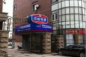 汉庭酒店(江阴益健路店)