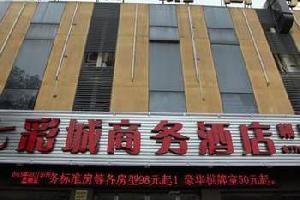 宁波七彩城商务酒店