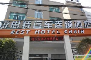 苏伊士汽车连锁酒店(温州火车南站店)