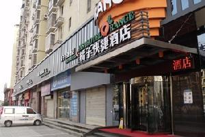 蚌埠橘子快捷酒店