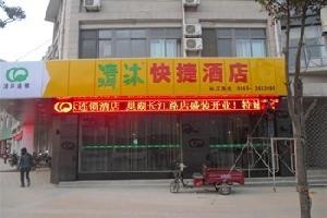 清沐连锁酒店(巢湖长江东路店)