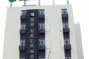 夏商怡庭快捷酒店(厦门东渡邮轮中心厦鼓码头店)