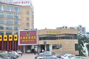 福州海通商务酒店