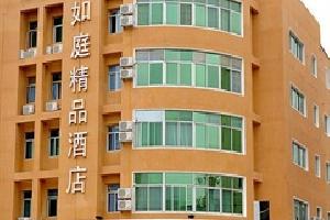 漳浦如庭精品酒店
