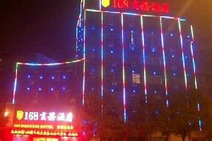 168商务酒店(宜春北店)