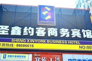 济南圣鑫约客商务宾馆
