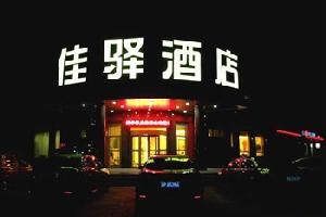 银座佳驿连锁酒店(沂水汽车站店)